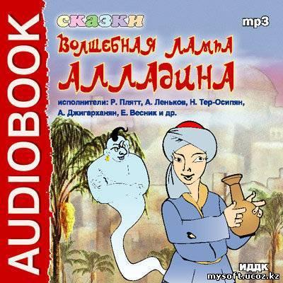Волшебные сказки Востока (аудиокнига Mp3)